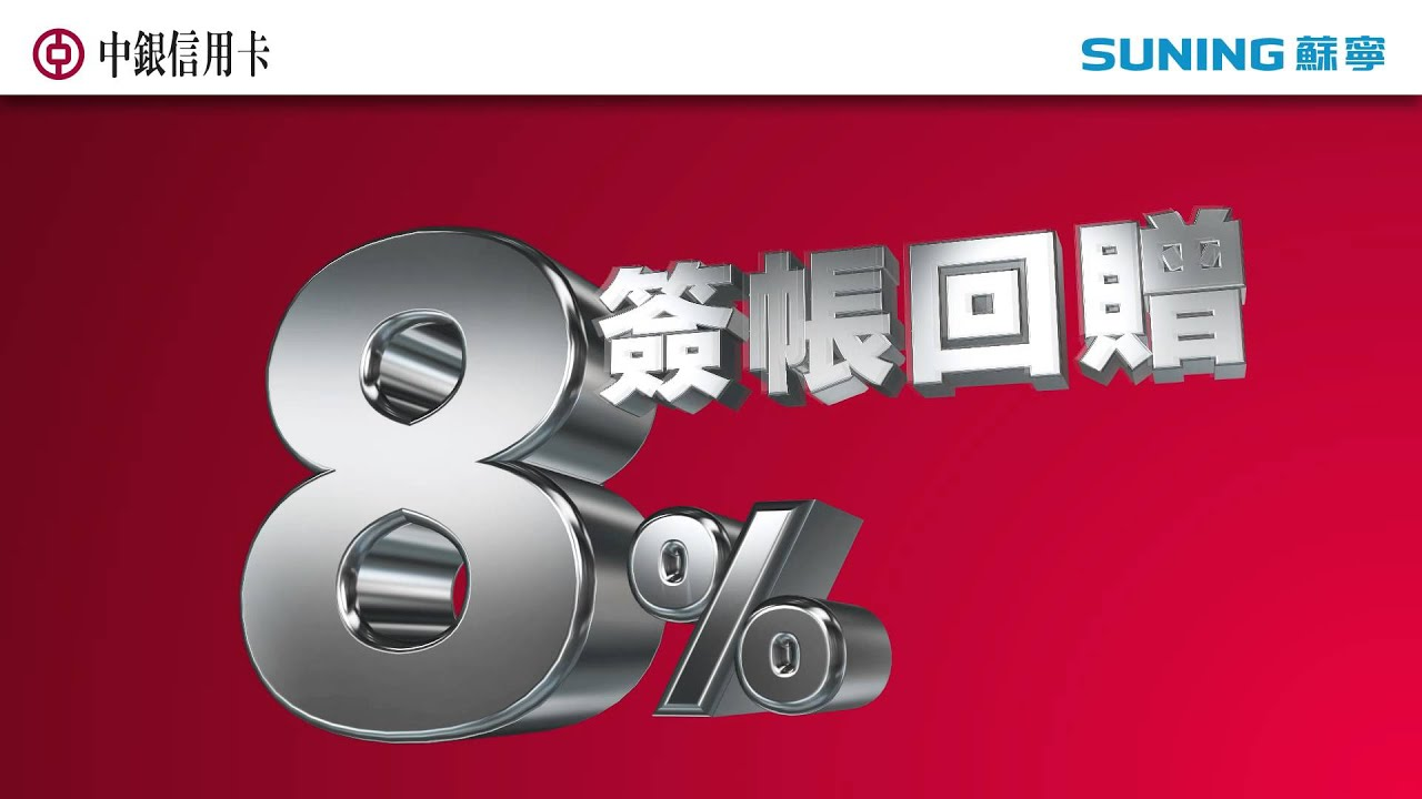 香港蘇寧電器 x 中銀信用卡推廣活動 - YouTube