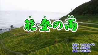 『能登の雨』小田純平 カラオケ 2019年4月24日発売