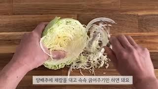 시모무라 스텐 양배추칼