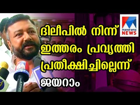 I didn't expect this from Dileep says actor Jayaram  | Manorama News