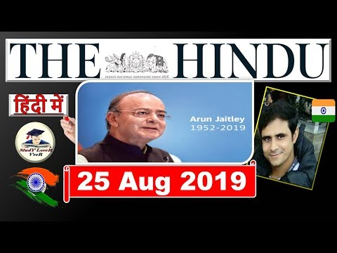 The Hindu Newspaper Analysis and Editorial Discussion 25 August 2019, Daily Current Affairs in Hindi