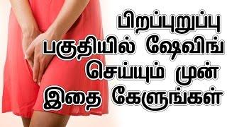 பிறப்புறுப்பு பகுதியில் ஷேவிங் செய்யும் முன் இதை கேளுங்கள் | Listen Before Shaving pubic area Tamil