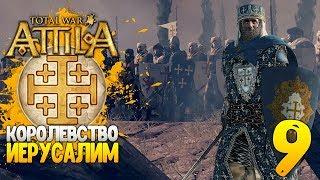 РЕФОРМА И НОВЫЕ ЮНИТЫ ● Иерусалимское Королевство ● 9 ● Лучший Мод 1220 Total War Attila