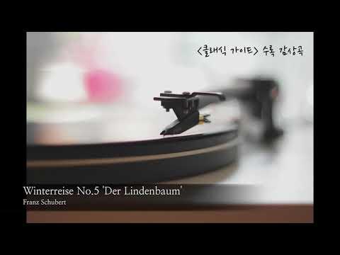 슈베르트 Schubert / 겨울나그네 중 '보리수' / Winterreise No.5 ' Der Lindenbaum'
