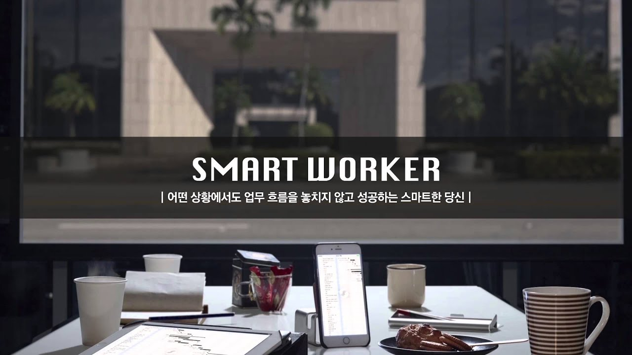 what s your k smart worker