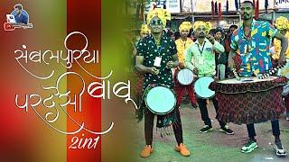 2 Sambalpuri Song 1 Video - शानदार Performance - Anand Dhumal Durg