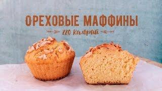Как сделать маффины без сахара и масла / Быстрый пп-рецепт