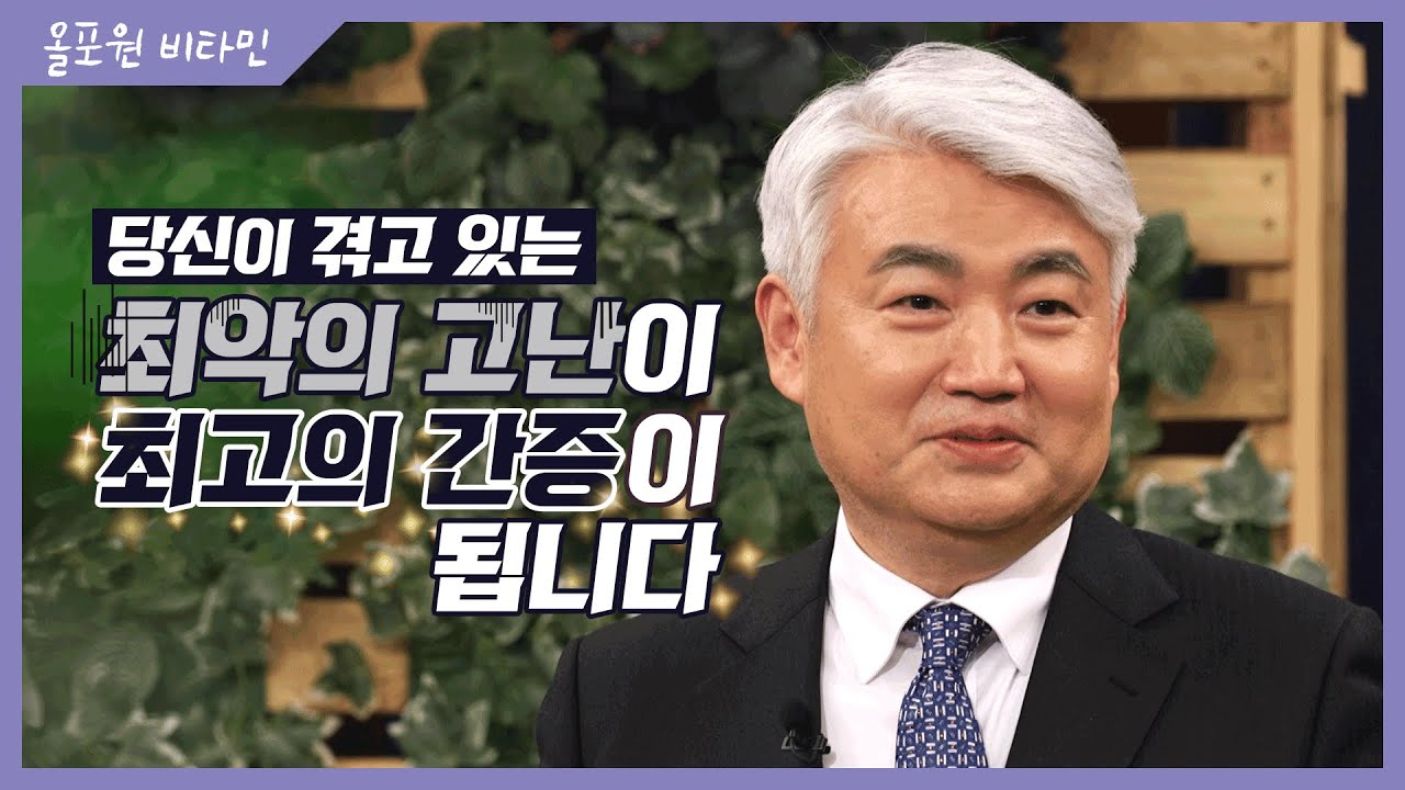 올포원 부흥회 [2-1] 당신이 겪고 있는 최악의 고난이 최고의 간증이 됩니다 CBSTV 올포원 비타민 190회