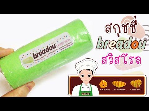 Breadou Squishy Tag : Download video: ???????????? breadou???????????????? ?????&????? ?????????????? squishy breadou