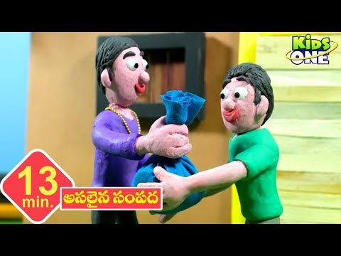 అసలైన సంపద | తెలుగు కథలు | Wealth is Not Everything Telugu Stories for Children - KidsOneTelugu