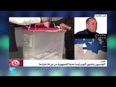 تونس..مراقبون من الداخل والخارج لضمان سير الانتخابات الرئاسية  - نشر قبل 2 ساعة