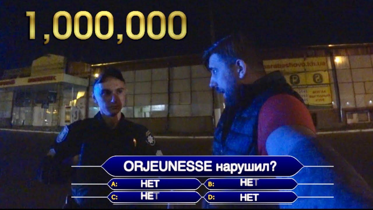 Полицейский на шоу первый Миллион