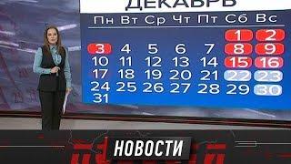 В декабре казахстанцы отдохнут две недели
