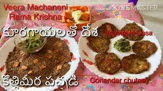 vrk diet veg dosa ,coriander chutney