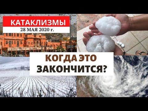 Катаклизмы за день 28 мая 2020 год | Когда это закончиться?! Изменение климата! Climate Change.
