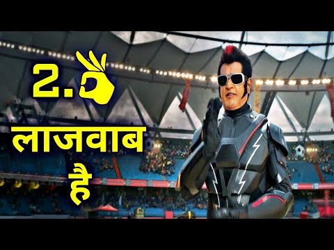 2.0 Movie Review In Hindi | 2.0 Movie Spoiler Free Review | Robot 2 Movie Review