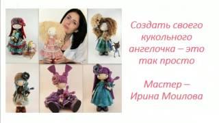 Мастер класс текстильная кукла. Ирина Моилова