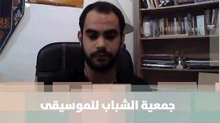 احسان المعاني - من مؤسسين جمعية الشباب للموسيقى -  جمعية الشباب للموسيقى - ابداع