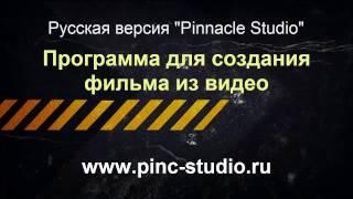 Программа для создания фильма из видео