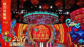《2017央视元宵晚会完整版》第一部分 | CCTV春晚