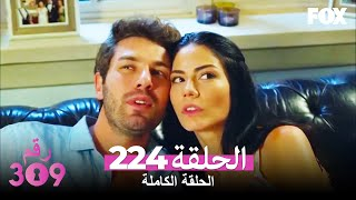 Room 309 Episode 224 (Arabic Subtitles)
