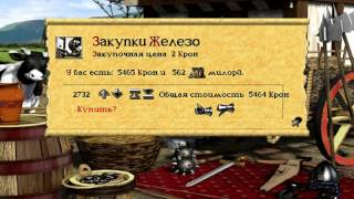 The Lords of the Realms 2 прохождение Квентвиль