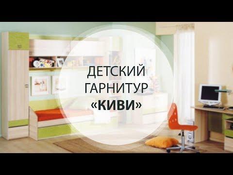 Детский гарнитур «КИВИ»