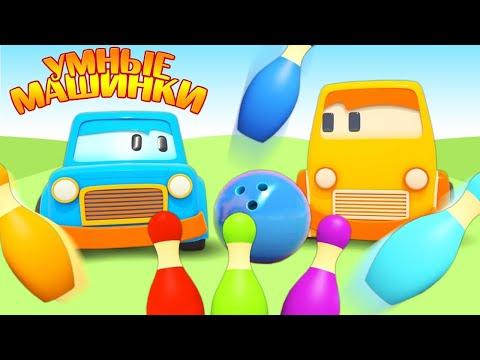 Развивающие мультики для детей. Умные машинки играют в боулинг!