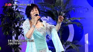 K스타쇼 67회 / 가수  채수아 / 어머니와가로등 /…