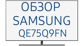 Телевизор Samsung QE75Q9FNA (QE75Q9FNAUXRU, QE75Q9FNAU, QE75Q9FN, QE75Q9F, QE75Q9FNAUXUA, Q9F, Q9FN)