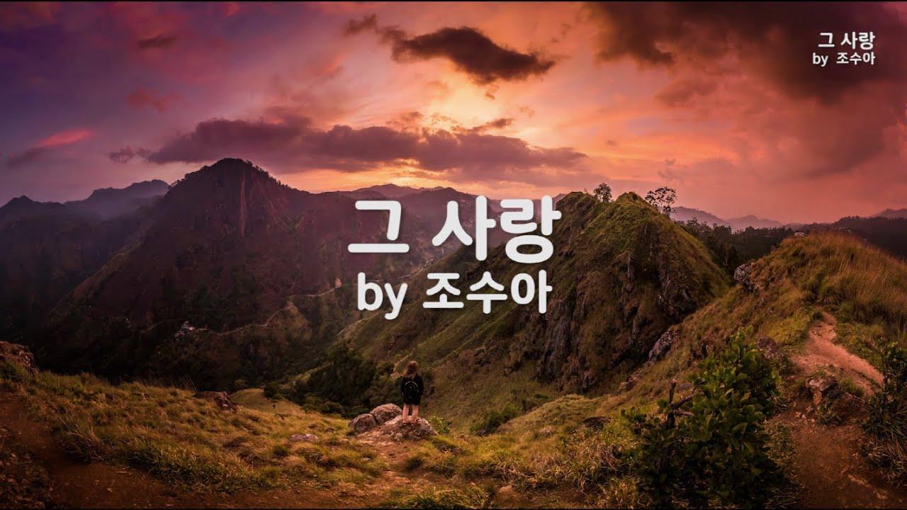 그 사랑 by 조수아