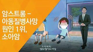 암스트롱-아동질병사망원인 1위, 소아암 - (2017.…