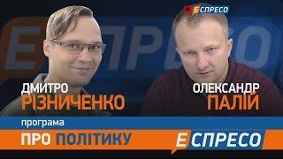 Про політику   Боротьба за Україну: дві війни