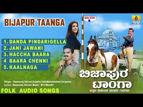 North Karnataka Folk Songs -ಬಿಜಾಪುರ್ ಟಾಂಗಾ-Bijapur Taanga-Basavaraj Ghivari