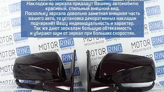 Накладки на дзеркала нового зразка під повторювачі в колір кузова для Лада Пріора 2 | MotoRRing.ru