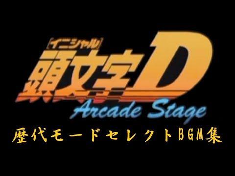 頭文字(イニシャル)D Second Stage: Sound Files 03 Emperor