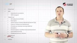 12.1 Урок-Разработка на D7. Введение - ORM - Введение, видео 1/1