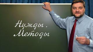 PT202 Rus 22. Основы и процесс христианского обучения. Нужды. Методы.