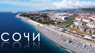 Sochi 2020. How much does a vacation cost?