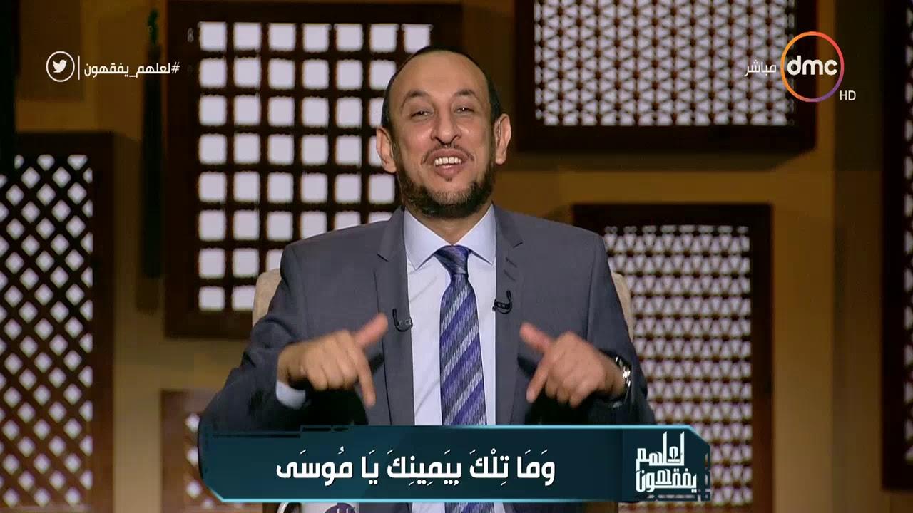 dmc:لعلهم يفقهون - الشيخ رمضان عبد المعز: من يروج الشائعات والكذب والافتراء له عذاب أليم