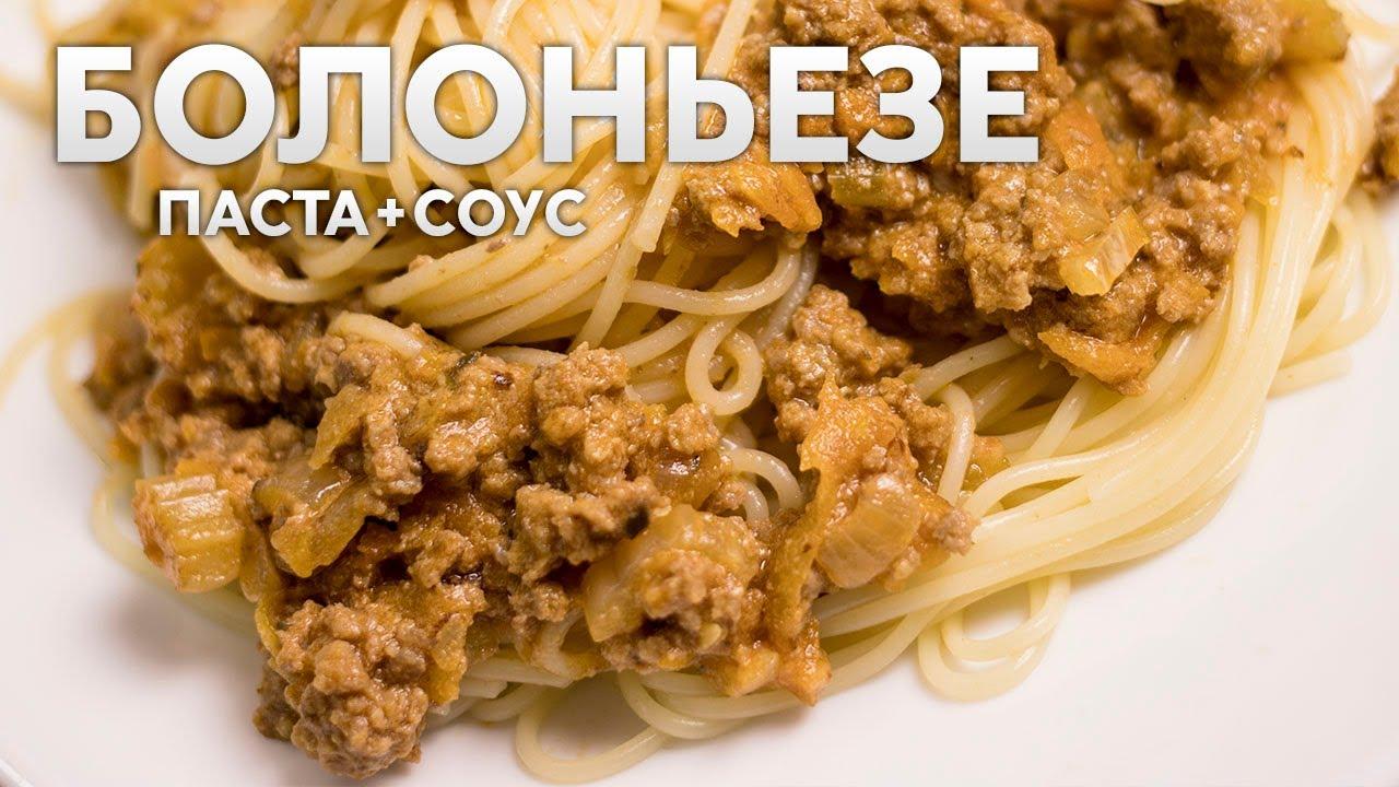 ПАСТА БОЛОНЬЕЗЕ. Оригинальный РЕЦЕПТ (на 93,71%) соуса с ФАРШЕМ и ПОМИДОРАМИ