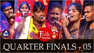 Folk Studio Quarter Finals - 5 | పాటల పోటీ | MicTv