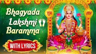 Bhagyada Lakshmi Baramma Song With Lyrics   Diwali Special 2020   Devotional Bhakti Bhajan Songs
