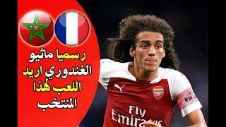 رسميا ماثيو غندوزي يكشف عن رغبته في تمثيل هذا المنتخب بين المغرب وفرنسا في المستقبل