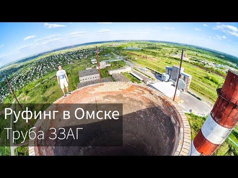 Руфинг в Омске | Труба ЗЗАГ (95 м)