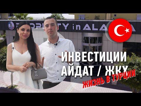 Интервью с Property In Alanya. Айдат, расходы на ЖКХ, как выбрать квартиру? Недвижимость в Турции