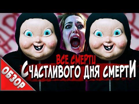 #ВСЕСМЕРТИ: Счастливого Дня Смерти / ОБЗОР фильма