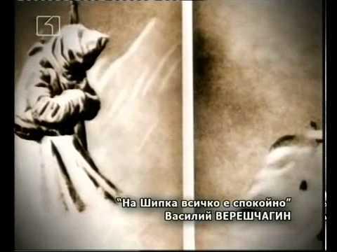 5 Руско-турската война_Russian-Turkish war 1877-1878 2 of 3