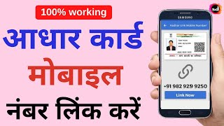 How to Link Mobile Number to Aadhar Card - aadhar card me mobile number kaise jode | 100% working