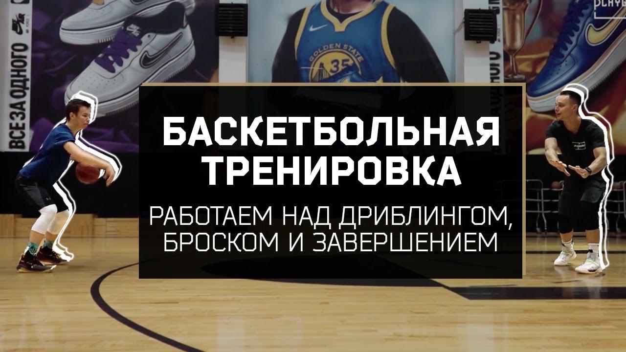 Тренировка по баскетболу. Улучшаем дриблинг, бросок и завершение
